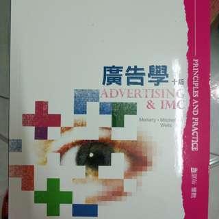 廣告學第十版 華泰文化(誠可議)