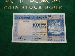 1983年 匯豐銀行50蚊港纸