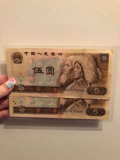 舊版$5人民幣