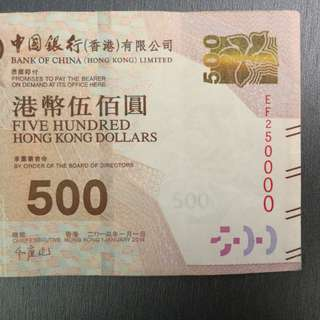 中銀 廿五萬號 no.250000