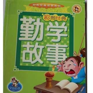Chinese Children's Book 勤学故事