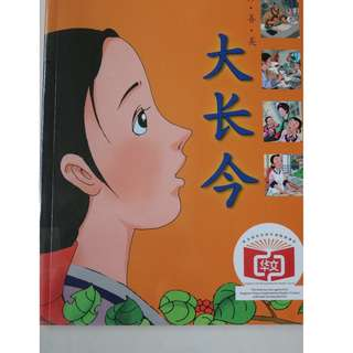 Chinese Book 大长今