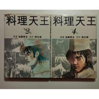 料理天王(日本漫畫)