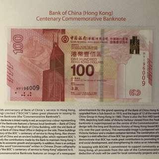 (生日號碼:HY196009)2017年 中國銀行(香港)百年華誕 紀念鈔 BOC100 - 中銀 紀念鈔