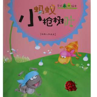 Chinese Book 小蚂蚁抢树叶  (杨红樱)