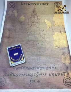 Heart Organ Real Sliver Takrut of Phra Phrom (4 Face Buddha) & Panyant with temple stamp