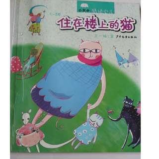 Chinese Book 住在楼上的猫(王一梅)