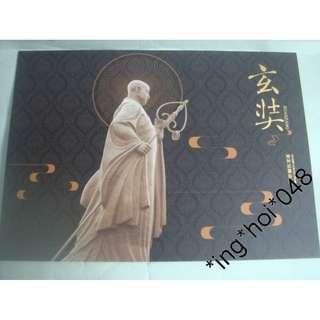 全新 中國 玄奘 套摺 PZ-164 中國郵政 $99 中環MTR/郵寄交收