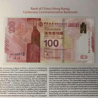 (生日號碼:HY196012)2017年 中國銀行(香港)百年華誕 紀念鈔 BOC100 - 中銀 紀念鈔