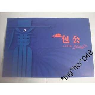 全新 中國 包公 套摺 PZ-158 中國郵政 $99 中環MTR/郵寄交收