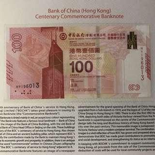 (生日號碼:HY196013)2017年 中國銀行(香港)百年華誕 紀念鈔 BOC100 - 中銀 紀念鈔