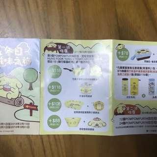 $0.8 一個鴻福堂Pompomurin 印花
