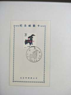 Stamp card T159 Goat