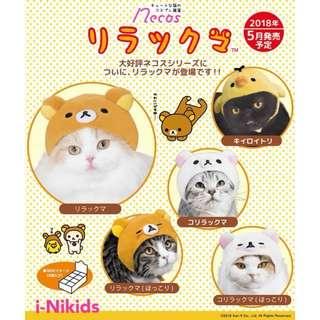 🇯🇵日本預購 - 原裝日版 NECOS - San-X RILAKKUMA 鬆弛熊造型貓帽 (全5種)
