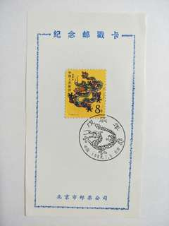 Stamp card T124 Dragon