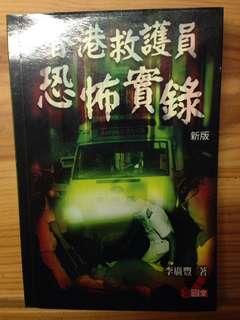 香港救護員恐怖實錄