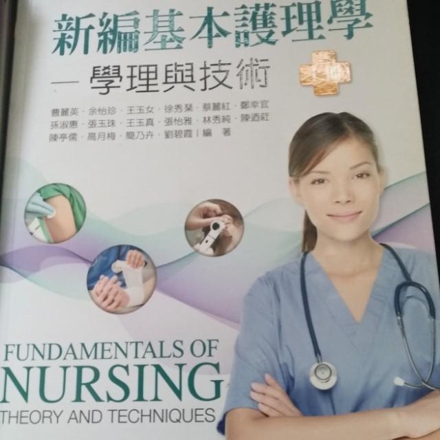 新編基本護理學-學理與技術 上冊  9成新
