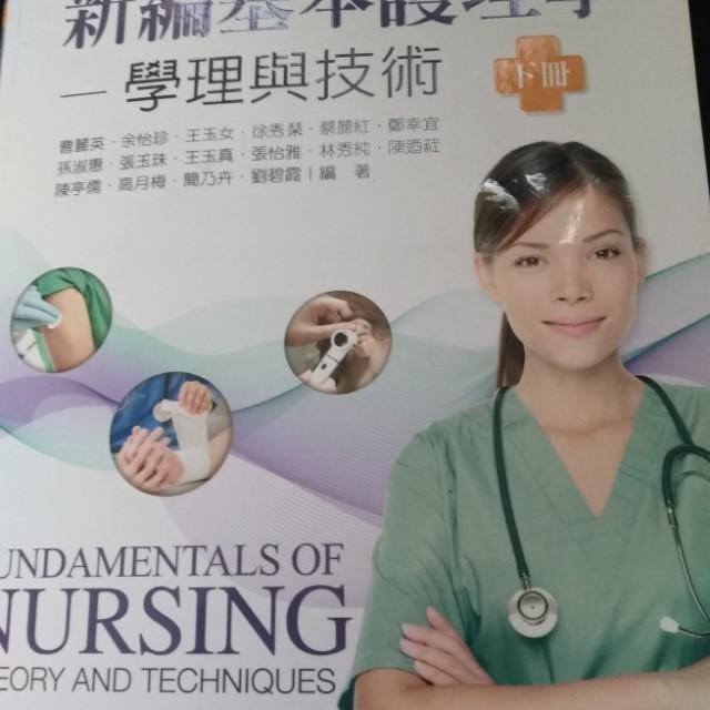 新編基本護理學-學理與技術 下冊  9成新