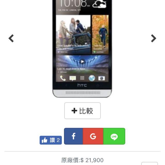 HTC 801e空機