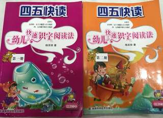 四五快读 (Full set) - best selling in China for pre-schoolers