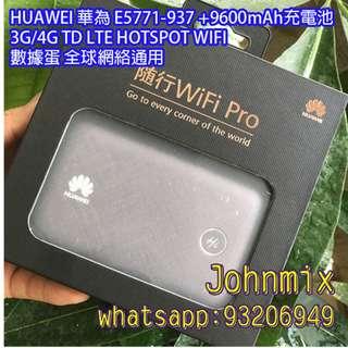 HUAWEI E5771-937 +9600mAh充電池 華為全網通 POCKET WIFI 4G LTE 無鎖台 流動Wifi蛋 支持32G MicroSD卡