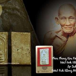 Phra Phong Kru Pim San Chan Wat Nok BE2460 Lp Suk (Wat Pak Klong Makham Thao)
