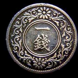 y-1918年(大正七年)大日本帝國(Japanese Empire)泡桐花政府徽一錢銅幣