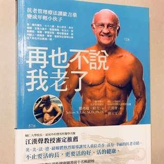 再也不說我老了 72歳比你強 健康 運動 健身