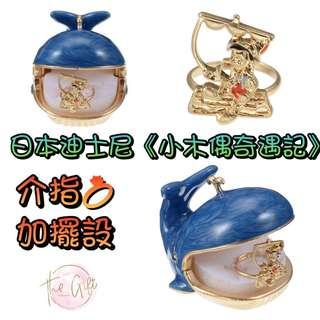 日本迪士尼《小木偶奇遇記》戒指加擺設
