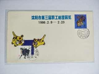 1986 沈阳邮展