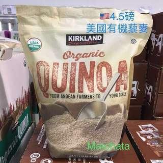 🌾 Kirkland Organic Quinoa 4.5Lbs 美國健康有機藜麥 「現貨發售」🔥🔥🔥