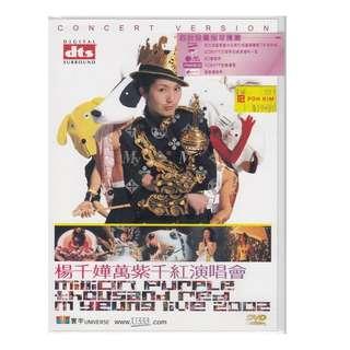 杨千嬅 Miriam Yang Qian Hua: <杨千嬅万紫千红演唱会> 2002 DVD (全新未拆)