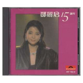 邓丽君 Teresa Teng (Deng Li Jun): <邓丽君15周年> 1983 CD (无 IFPI)