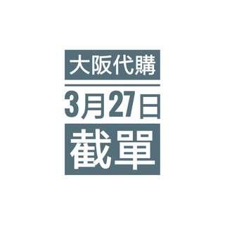 💮大阪代購💮3月27日截單💮