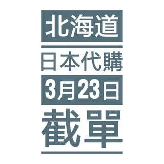 💮北海道代購💮3月23日截單💮