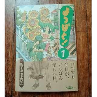 Yotsuba&! Vol. 1 (Original Japanese manga)