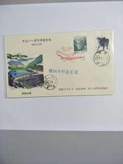 FFC 卢山-深圳