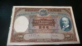 匯豐銀行 1967 五百元