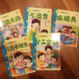 Assortment of Chinese Reading Books for Children