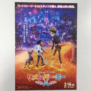 玩轉極樂園 日本版宣傳品 Disney Coco