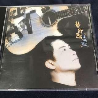黃舒駿 未央歌CD (台灣舊版)