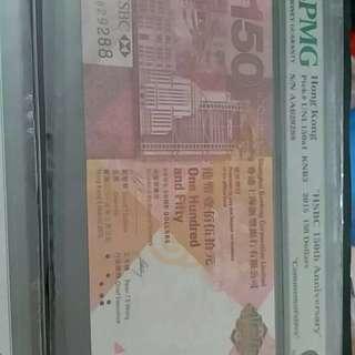 匯豐鈔中間7不挑號通貨