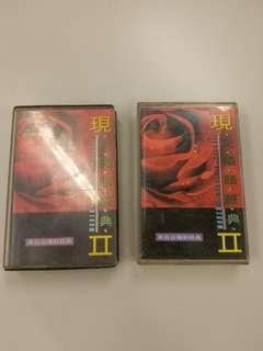 現代國語經典歌2盒