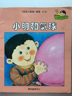 《我自己會讀》小明和氣球