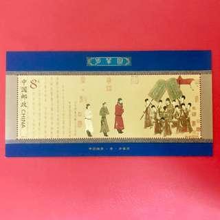2002-5M中國古代名畫《步輦圖》郵票小型張,