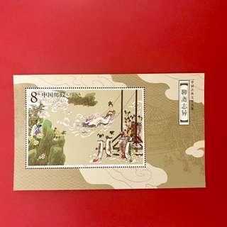 2003-9中國古典名著《聊斋誌異-3》郵票小型張