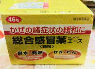 日本代購-特效感冒藥