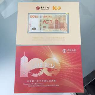 Bank of china - hk and Macau 100th anniversary Banknotes