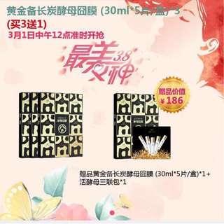 Pre-Order Bundle 3+1 - TST Charcoal Mask 黄金备长炭酵母囧膜 ~30ml*5pc/box * 3 + 1