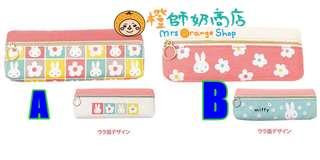 預售 日本代購 MIFFY 筆袋 A/B 款 包平郵
